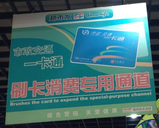 Brushes the card to expend the special purpose-channel