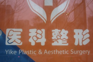 Yike Plastic Surgery - Scary!