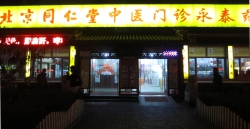 The yaodian is open 24hrs